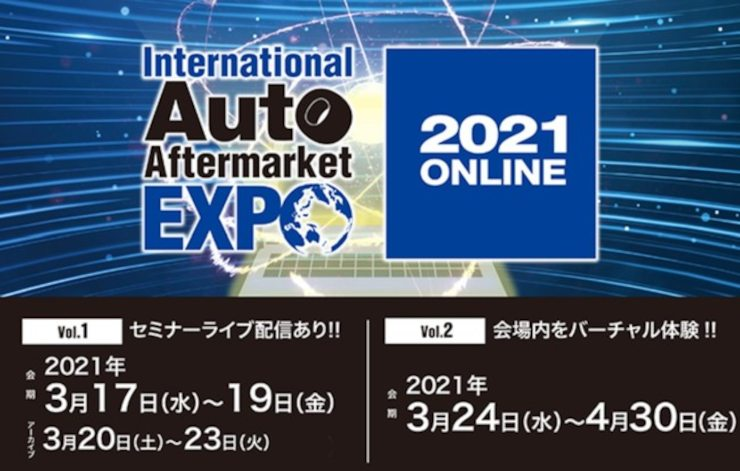 International Auto Aftermarket Expo